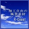 R-Coast/写真素材